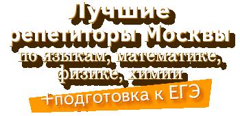 Лучшие репетиторы Москвы по языкам, математике, физике, химие, подготовка к ЕГЭ
